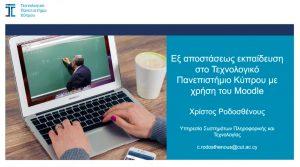 Εξ Αποστάσεως Εκπαίδευση στο Τεχνολογικό Πανεπιστήμιο Κύπρου με Χρήση του Moodle
